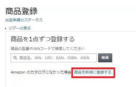 amazon 商品登録2