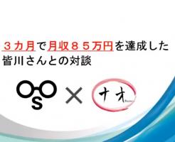 minagawa