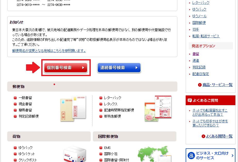 china post2