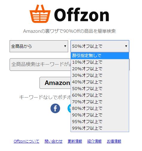 offzon3