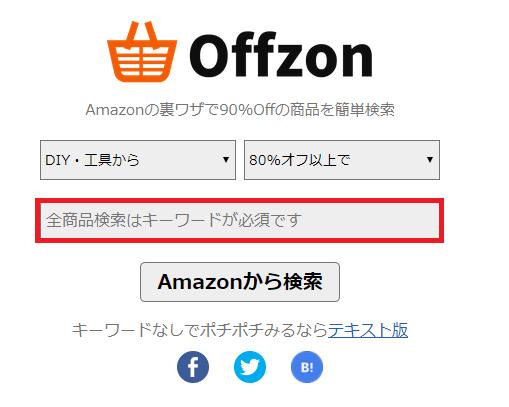 offzon4