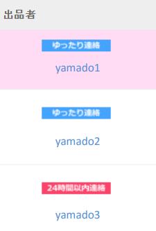 yamado12