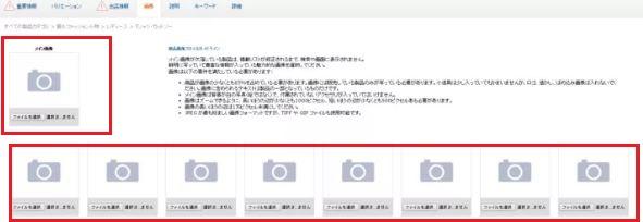 amazon 商品登録8